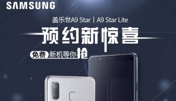 Galaxy A9 Star/ Star Lite